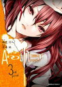 Another(3)【電子書籍】[ 綾辻 行人 ]