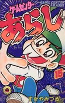 ゲームセンターあらし(15)