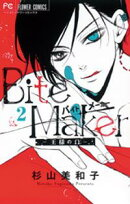 Bite Maker〜王様のΩ〜【マイクロ】(2)