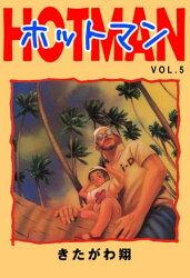 ホットマン VOL.5