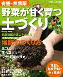 有機・無農薬 野菜が甘く育つ土づくり増補改訂版