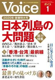 Voice 2020年1月号【電子書籍】