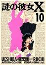 謎の彼女X10巻【電子書籍】[ 植芝理一 ]