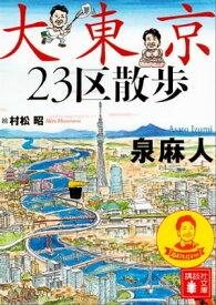 大東京23区散歩【電子書籍】[ 泉麻人 ]