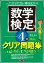 柳谷先生の 数学検定4級 クリア問題集【電子書籍】[ 柳谷晃 ]