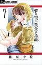 夢の雫、黄金の鳥籠(7)【電子書籍】[ 篠原千絵 ]