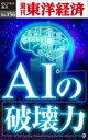 AIの破壊力週刊東洋経済eビジネス新書No.156【電子書籍】