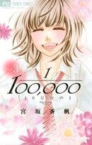 10万分の1(3)