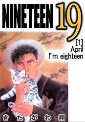 NINETEEN 19 1巻