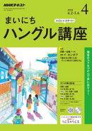 NHKラジオ まいにちハングル講座 2018年4月号[雑誌]
