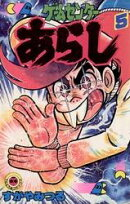 ゲームセンターあらし(5)