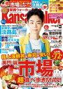 KansaiWalker関西ウォーカー 2019 No.17【電子書籍】[ KansaiWalker編集部 ]