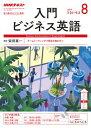 NHKラジオ 入門ビジネス英語 2017年8月号[雑誌]【電子書籍】