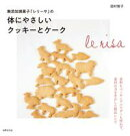 無添加焼菓子「レリーサ」の体にやさしいクッキーとケーク