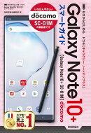 ゼロからはじめる ドコモ Galaxy Note 10+ SC-01M スマートガイド