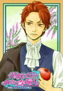 花咲く丘の小さな貴婦人(リトル・レディ)2 林檎と花火とカエルの紳士【電子版カバー書き下ろし】