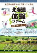 北海道体験ファームまるわかりガイド大自然を満喫する!牧場ステイ案内