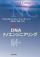 DNAナノエンジニアリング:ナチュラルコンピューティング・シリーズ