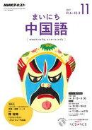 NHKラジオ まいにち中国語 2017年11月号[雑誌]