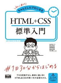 初心者からちゃんとしたプロになる HTML+CSS標準入門【電子書籍】[ おの れいこ ]
