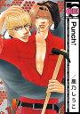 Punch↑【電子書籍】[ 鹿乃しうこ ]