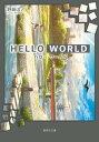 HELLO WORLD【電子書籍】[ 野崎まど ]