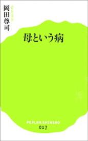 母という病【電子書籍】[ 岡田尊司 ]