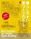 暮らしやすい家づくりのヒント【電子書籍】