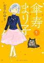 傘寿まり子1巻【電子書籍】[ おざわゆき ]
