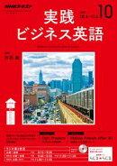 NHKラジオ 実践ビジネス英語 2017年10月号[雑誌]