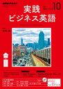 NHKラジオ 実践ビジネス英語 2017年10月号[雑誌]【電子書籍】