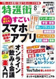 特選街 2020年8月号【電子書籍】