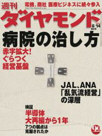 週刊ダイヤモンド 03年6月14日号【電子書籍】[ ダイヤモンド社 ]