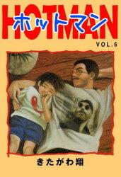 ホットマン VOL.6