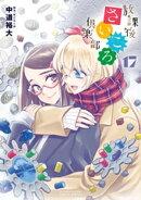 放課後さいころ倶楽部(17)