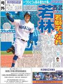 駒大スポーツ(コマスポ)号外