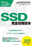 SSD完全攻略読本