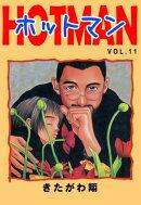 ホットマン VOL.11