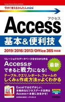 今すぐ使えるかんたんmini Access 基本&便利技[2019/2016/2013/Office365対応版]