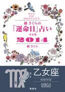 【キャンペーン特別価格】橘さくらの「運命日」占い 決定版2014【乙女座】
