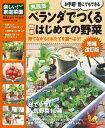 無農薬 ベランダでつくる簡単はじめての野菜増補改訂版楽しい家庭菜園【電子書籍】