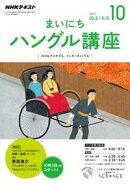 NHKラジオ まいにちハングル講座 2017年10月号[雑誌]