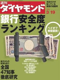 週刊ダイヤモンド 05年3月19日号【電子書籍】[ ダイヤモンド社 ]