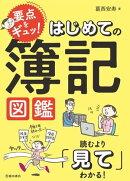 要点をギュッ! はじめての簿記図鑑(池田書店)
