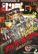 月刊サンデーGX 2019年1月号(2018年12月19日発売)