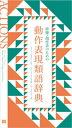 俳優・創作者のための動作表現類語辞典【電子書籍】[ マリーナ・カルダロン ]
