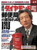 週刊ダイヤモンド 01年6月9日号