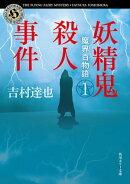 魔界百物語1 妖精鬼殺人事件