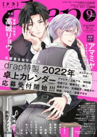 drap 2021年09月号【電子書籍】[ 高城リョウ ]