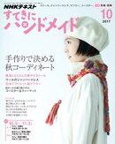NHK すてきにハンドメイド 2017年10月号[雑誌]